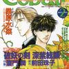 Cobalt 1998年2月号