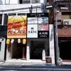 池袋「DIORAMA CAFE(ジオラマカフェ)」〜パンケーキメインの穴場カフェ〜