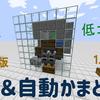【マイクラ】<JE版1.15対応> 新型オリジナル 無限&自動かまど