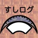 すしログ 〜The Encyclopedia of Sushi〜