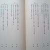 神道辭典の主基の解說について