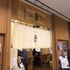 東京・神奈川 ラーメン紀行〉みなとみらいでビジネスの合間にいただいた人気のつけ麺