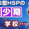 【HSS/HSP】HSS型HSPの幼少期の環境