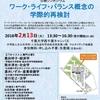 2018年2月13日(火)シンポジウム開催!