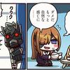 「Fate/Grand Order」,Web漫画の第205話が公開