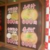 みそ汁亭「秀」(元「お食事処らっきー」 パチンコ Lucky 併設店) #LocalGuides