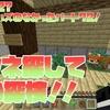 【マイクラ】ちいさな島でキツネ探しの大冒険!~1年間温めてた(?)やつ~ #番外編