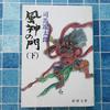 司馬遼太郎の最高傑作はどれ?幕末ものが魅力的だけど忍者ものも好き!