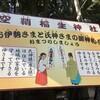 「空鞘稲生神社」(広島市)〜広島参拝記
