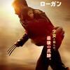 映画『LOGAN ローガン』評価&レビュー【Review No.171】