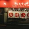 大衆食堂 肉と点心 suEzou アバアバ / 札幌市中央区南2条西7丁目 2.7ビル 1F