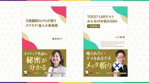 「GOTCHA!新書」第5弾の2冊が発売!「TOEICのお悩み」をメッタ斬り&日英翻訳者がヘビロテする「省エネ英単語」