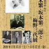 『青木繁・坂本繁二郎と梅野三代展』を読む