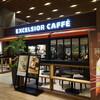 エクセルシオールカフェが思ってるより居心地良い説
