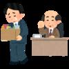 ●経団連会長の終身雇用を続けるのは難しいとの見解を受けて〜ひとつの企業への労働だけ頼るのはリスクが高い〜