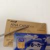 ANAゴールドカード解約しました