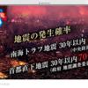 12月5日(木)パラレル東京、日本沈没を思い出す