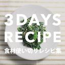 3 DAYS RECIPE ー3食で食材使いきりの節約献立レシピー