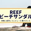 【REEFビーチサンダル|レビュー】軽い&履き心地抜群のビーチサンダル