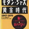 復刻版スイングジャーナル モダン・ジャズ黄金時代 1947-1970 ビ・バップから「ビッチェズ・ブリュー」まで