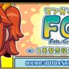 【FGO】狂気の第二弾!「マンガで分かる!Fate/Grand Order」2巻発売記念キャンペーン開催!