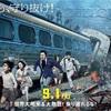 新作映画099: 『新感染 ファイナル・エクスプレス』