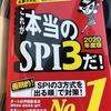 【筆記試験】SPI3 1週間の対策では時間切れで失敗