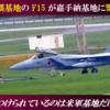 空自那覇基地F15がまた油圧系統トラブル、嘉手納基地に緊急着陸、嘉手納のF15も緊急着陸