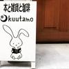 高円寺の本と雑貨の小さなカフェ「クウタモ」