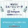 ≪当選≫Amazonギフト券コード2,000円分