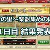 【刀剣乱舞】秘宝の里~楽器集めの段~ 11日目までの結果発表! #50