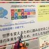 SDGs展示