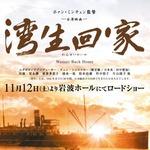 映画「湾生回家」台湾に生まれ台湾に育った日本人の物語。他人の記憶も追体験すれば涙