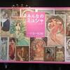 ミュシャの後世への影響を伝える「みんなのミュシャ ミュシャからマンガへ --- 線の魔術」展