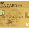 ANA VISA ワイドゴールドカード ポイントサイト最高値&期間限定入会キャンペーンで大量マイルを貯める!(2017年4月版)