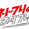 『ネトフリのネタフリ』をNetflixで見よう! Netflix Japan公式Youtubeチャンネルが月1でおすすめ作品をご紹介!!南海山ちゃんが本音を告白!!