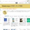 Amazon.co.jp 2014年上半期ランキング発表〜カテゴリ別の定番から定期おトク便やギフトで送られた意外な商品も