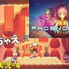 【フェノトピア】#4「爆弾魔兼演奏家」