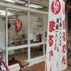 銀座まるかんの斉藤一人さんのお店に行ってきました(*^^)v