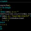 【Excel VBA学習 #54】特定のセルの上に行を挿入する