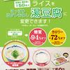 松屋 牛焼肉定食 湯豆腐