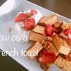 低糖質フレンチトーストもしっとり美味しい!