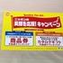 【タイアップ懸賞】ダイエー×東洋水産 smiles for All.ニッポンの笑顔を応援!キャンペーン