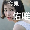"""""""欅坂46初の卒業""""今泉佑唯、ついていけない新規ファンに向けてのまとめ"""