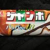もはやアイスの定番「チョコモナカジャンボ」を食べた時に感じる満足感の理由