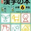 漢字の読み書きに難しさがある子に「となえておぼえる漢字の本」が良さそう