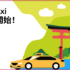 Uberが広島初上陸!!タクシー料金が最大9,000円無料になるキャンペーン実施中!!