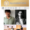 ETV「亀田音楽専門学校」に見る、あまりの省略さ加減