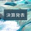 【株メモ】保有銘柄の5/13の決算発表