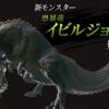 【MHW】大型アップデート(バージョン2.00)でイビルジョー追加に武器調整!
